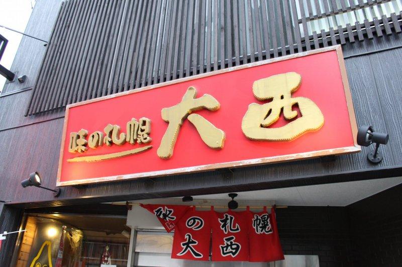 Aomori, Aomori City, Food, Ramen Tour, Things to Do in Aomori, Tohoku Travels, Aji no Sapporo Onishi: Curry Ramen