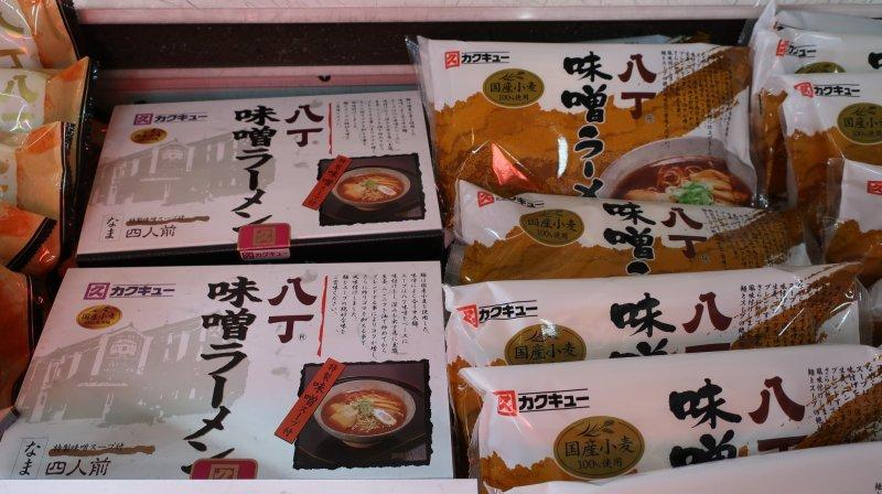 Aichi, Food, Maruya Hatcho Miso