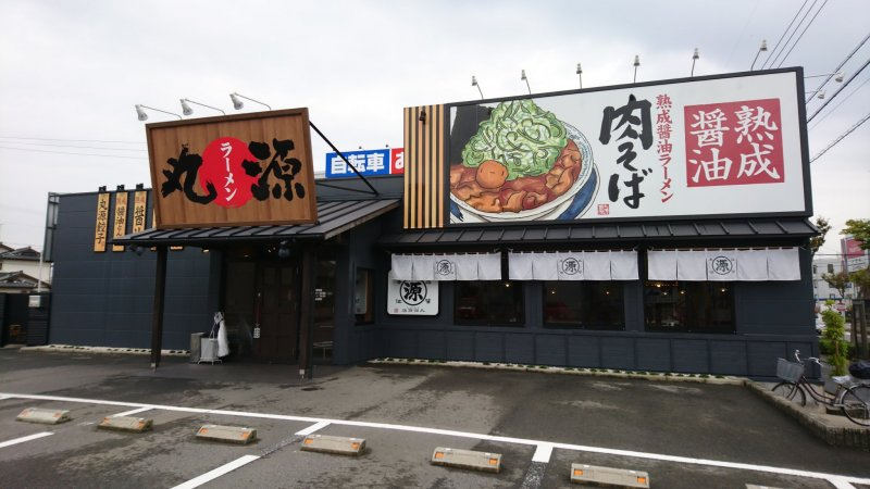 Aichi, Food, Marugen Ramen