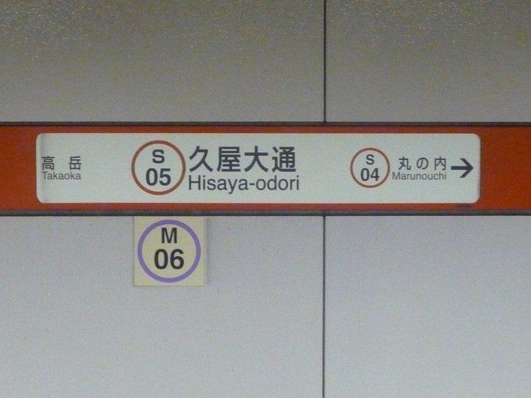 Aichi, Nagoya, Transportation, Enjoying the Sakura, underground!