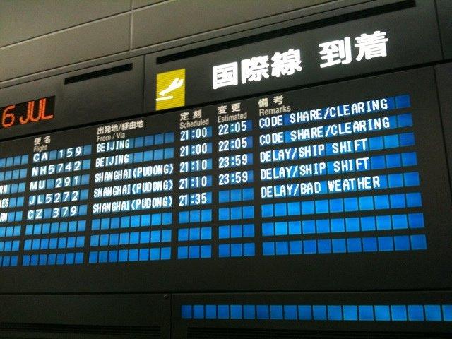 Aichi, Shopping, Centrair, Nagoya's Int'l Airport