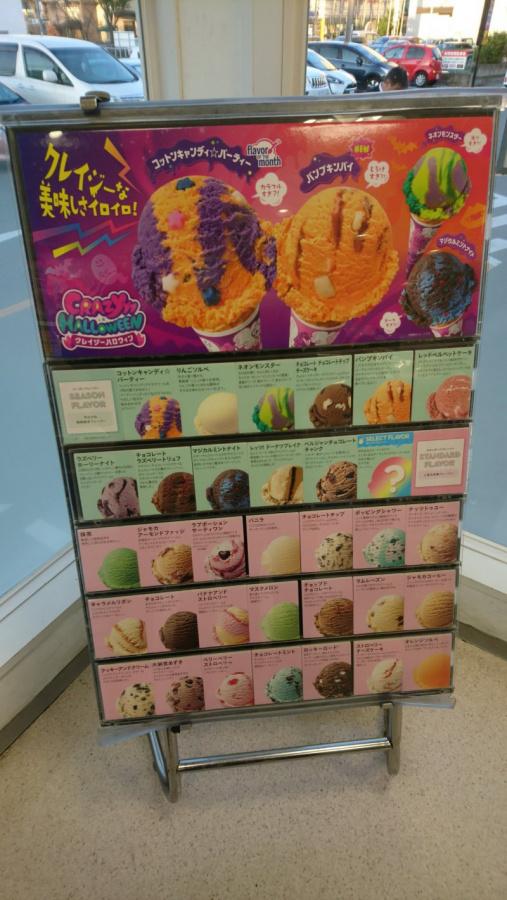 Aichi, Food, Baskin Robbins Ice Cream
