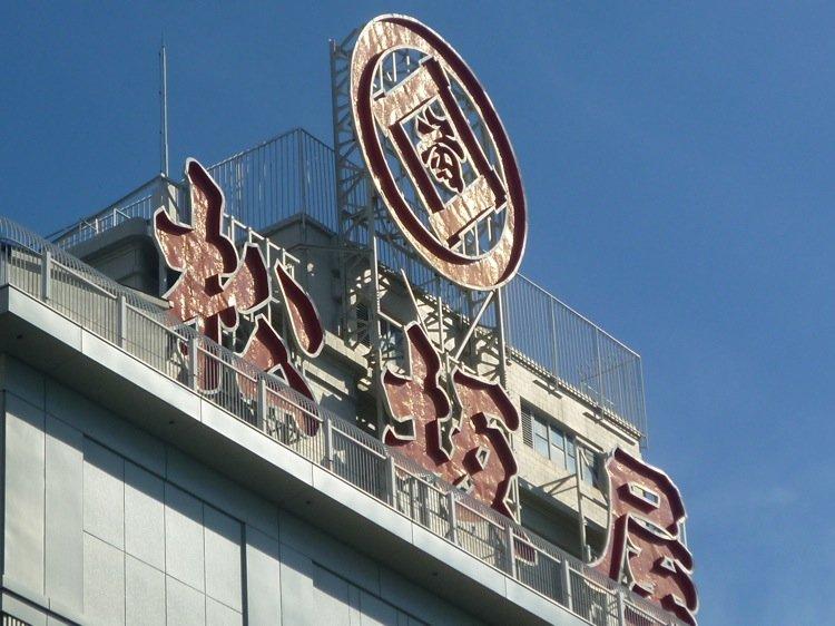 Aichi, Nagoya, Shopping, Matsuzakaya Department Store